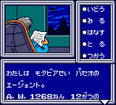 Phantasy Star Adventure